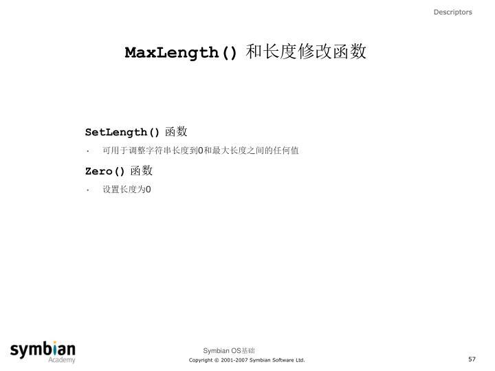 MaxLength()