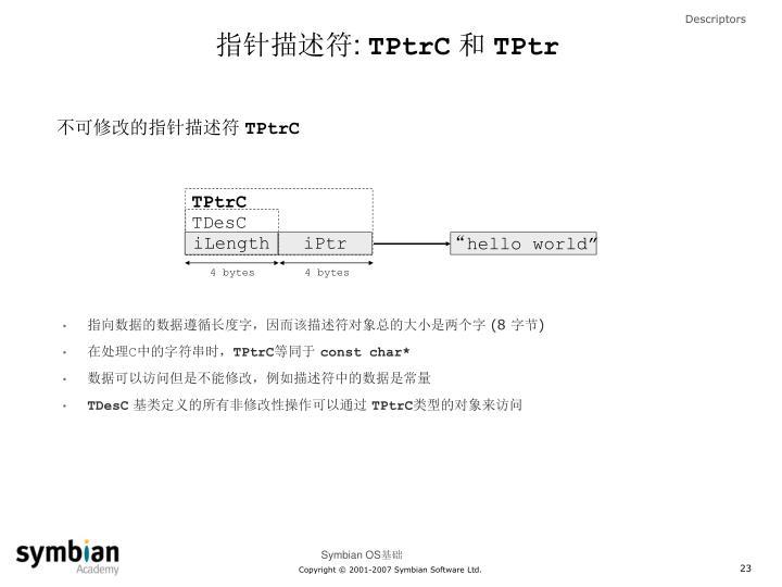 TPtrC