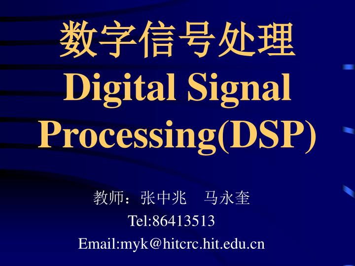 Digital signal processing dsp