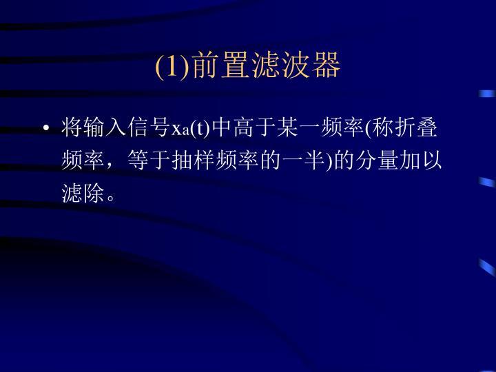(1)前置滤波器