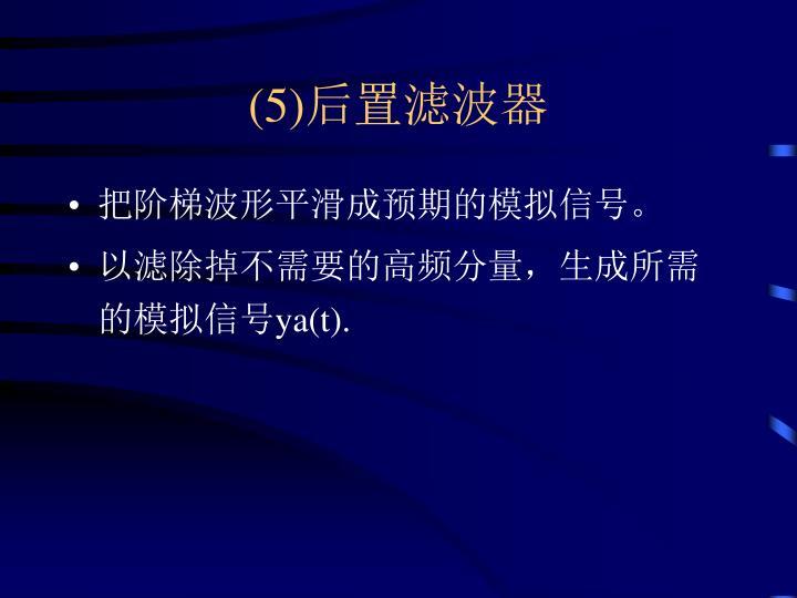 (5)后置滤波器