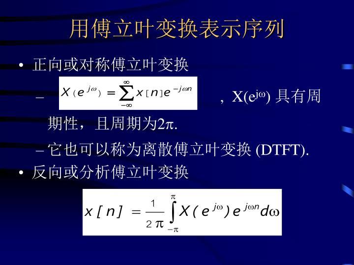 用傅立叶变换表示序列