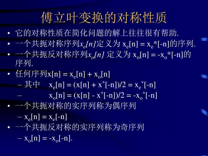 傅立叶变换的对称性质