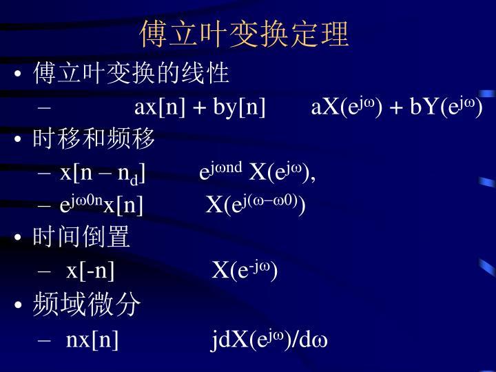 傅立叶变换定理
