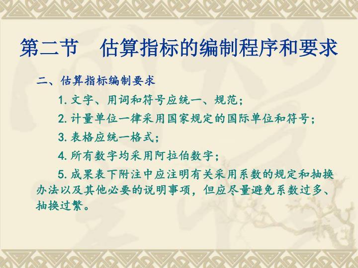 第二节  估算指标的编制程序和要求