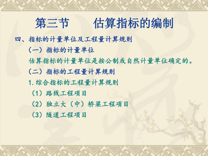 第三节    估算指标的编制