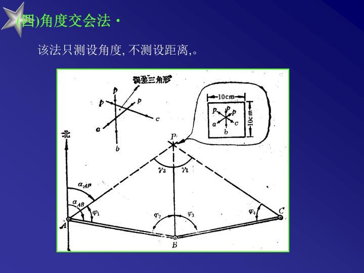 (四)角度交会法