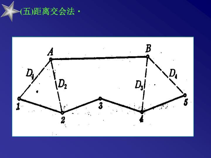 (五)距离交会法