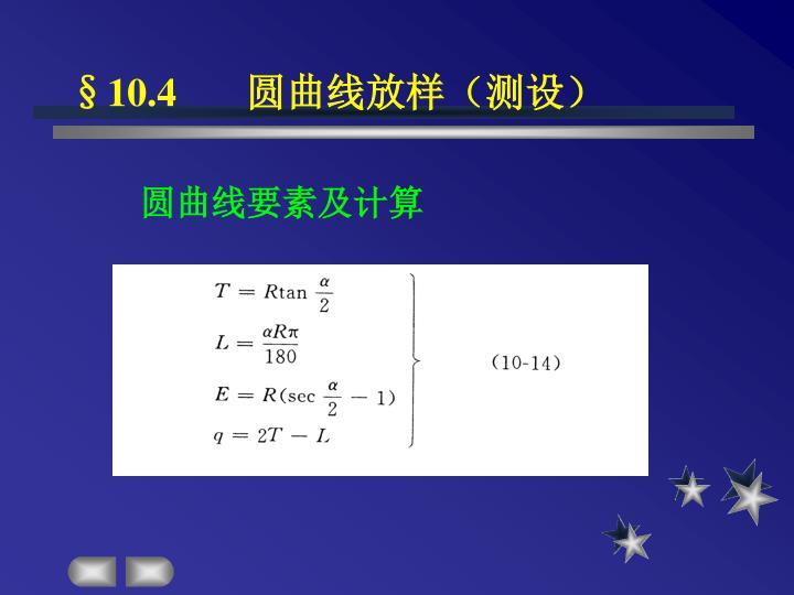§10.4       圆曲线放样(测设)