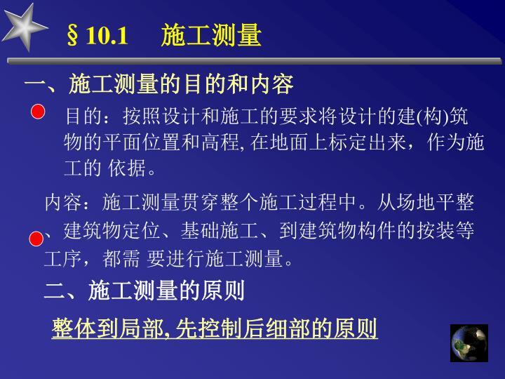 §10.1     施工测量