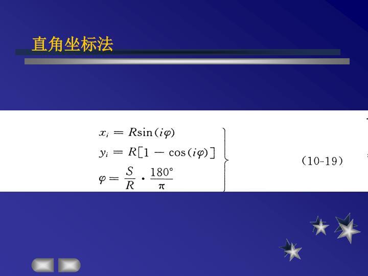直角坐标法