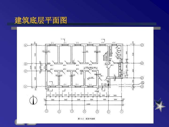 建筑底层平面图