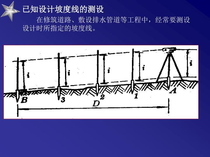 二、已知设计坡度线的测设