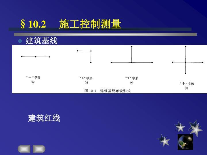 §10.2     施工控制测量