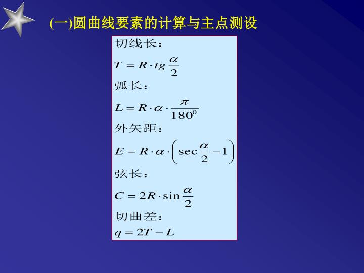 (一)圆曲线要素的计算与主点测设