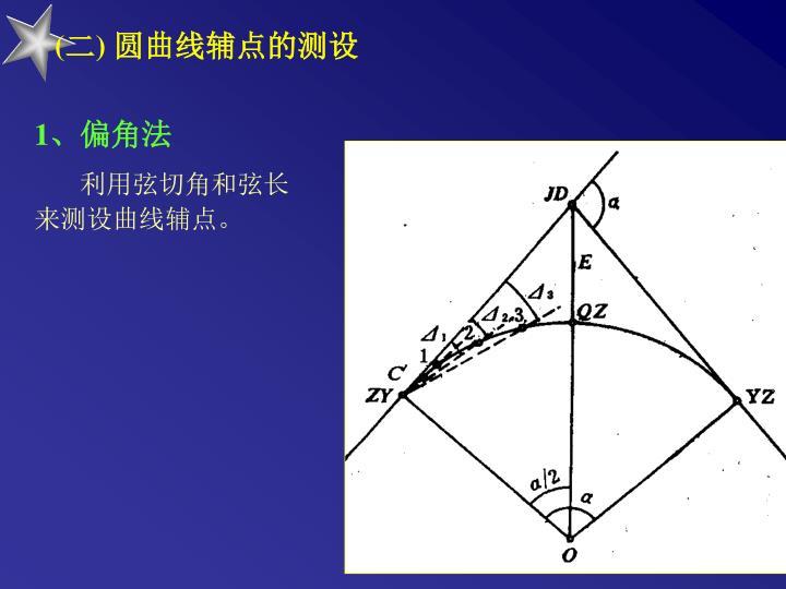 (二) 圆曲线辅点的测设