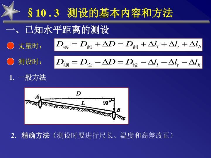 §10 . 3   测设的基本内容和方法