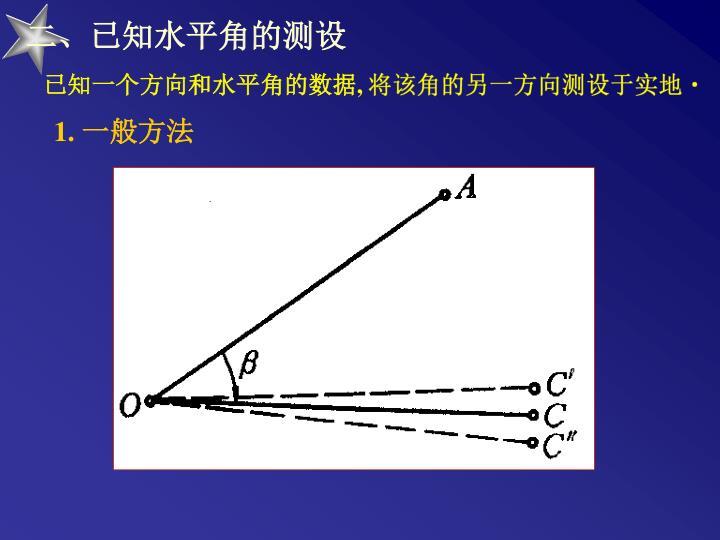 二、已知水平角的测设