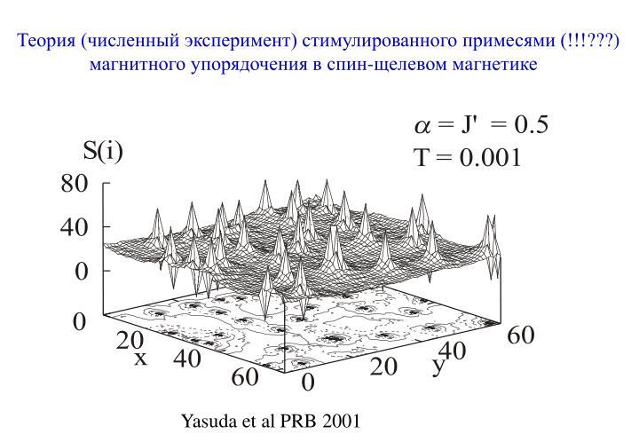 Теория (численный эксперимент) стимулированного примесями (!!!