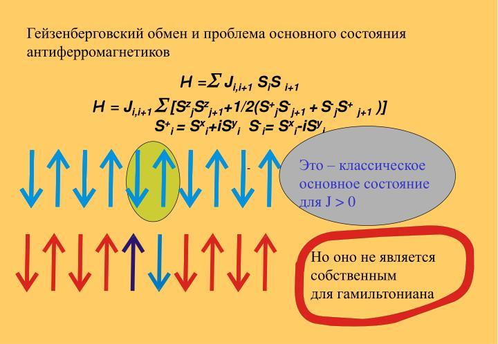 Гейзенберговский обмен и проблема основного состояния