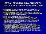dewan pengawas syariah dps dan dewan syariah nasional dsn