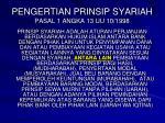 pengertian prinsip syariah pasal 1 angka 13 uu 10 1998