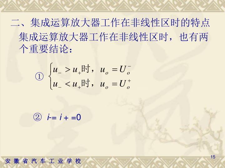 二、集成运算放大器工作在非线性区时的特点