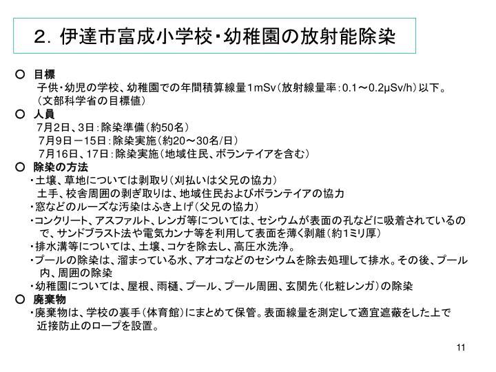 2.伊達市富成小学校・幼稚園の放射能除染