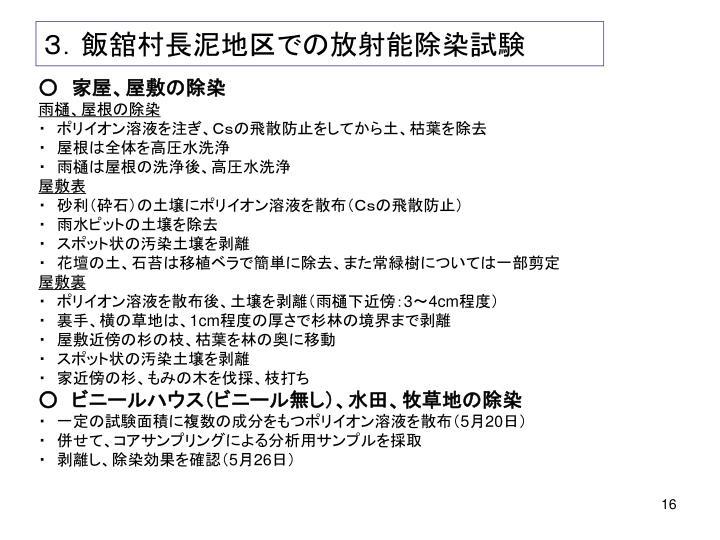 3.飯舘村長泥地区での放射能除染試験