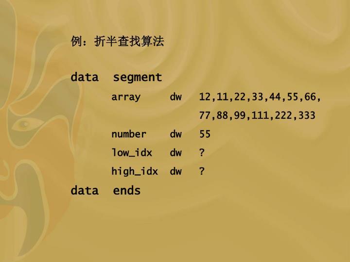 例:折半查找算法