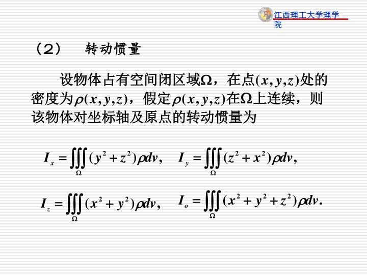 (2)   转动惯量