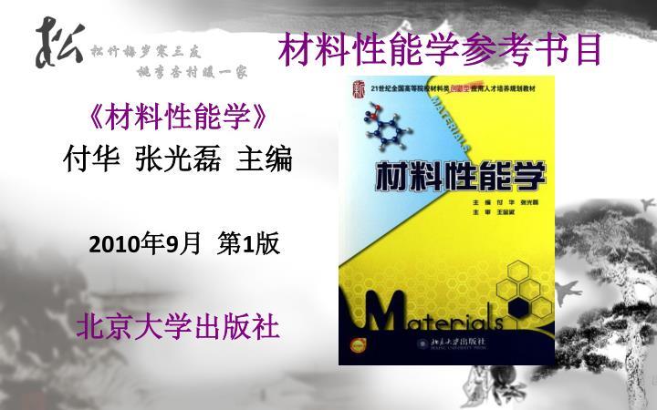 材料性能学参考书目