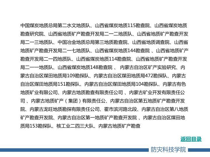 中国煤炭地质总局第二水文地质队、山西省煤炭地质