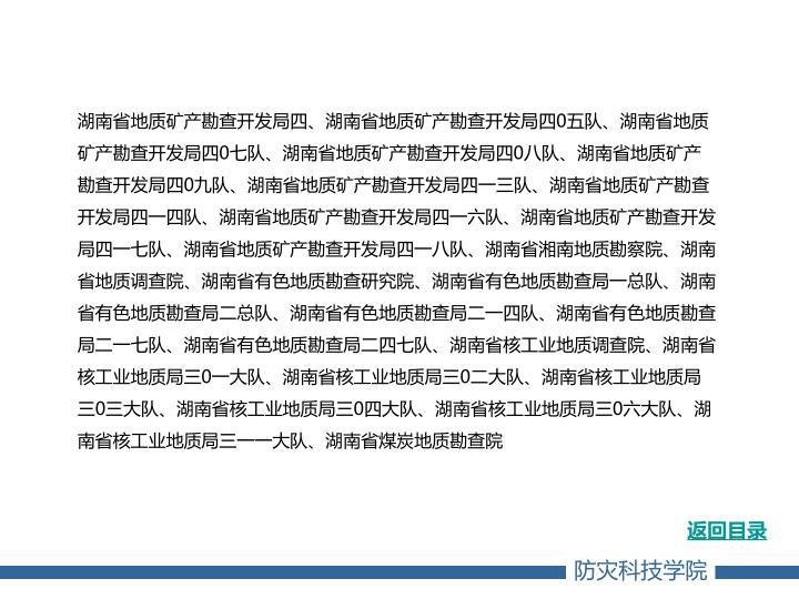湖南省地质矿产勘查开发局四、湖南省地质矿产勘查开发局四
