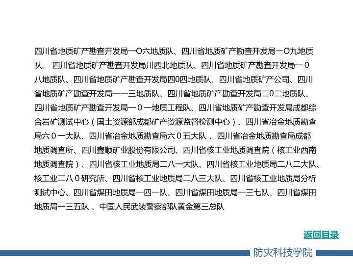 四川省地质矿产勘查开发局一