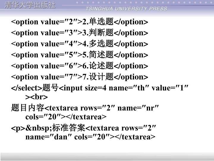 <option value=″2″>2.