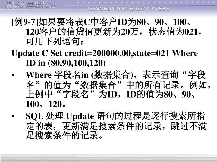 [例9-7]如果要将表
