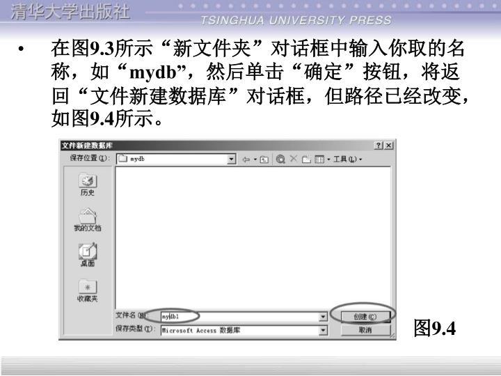 """在图9.3所示""""新文件夹""""对话框中输入你取的名称,如"""""""