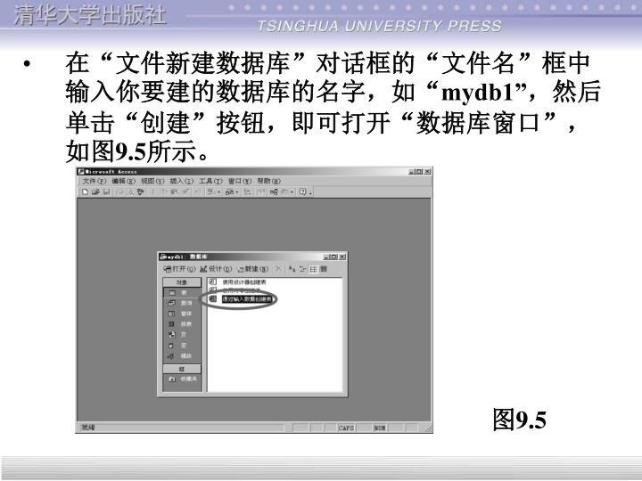 """在""""文件新建数据库""""对话框的""""文件名""""框中输入你要建的数据库的名字,如"""""""