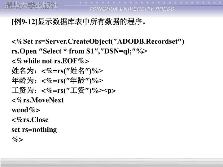 [例9-12]显示数据库表中所有数据的程序。