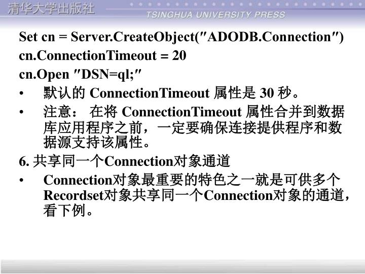 Set cn = Server.CreateObject(ADODB.Connection)
