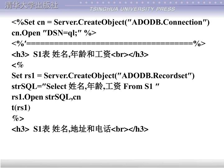 <%Set cn = Server.CreateObject(ADODB.Connection)