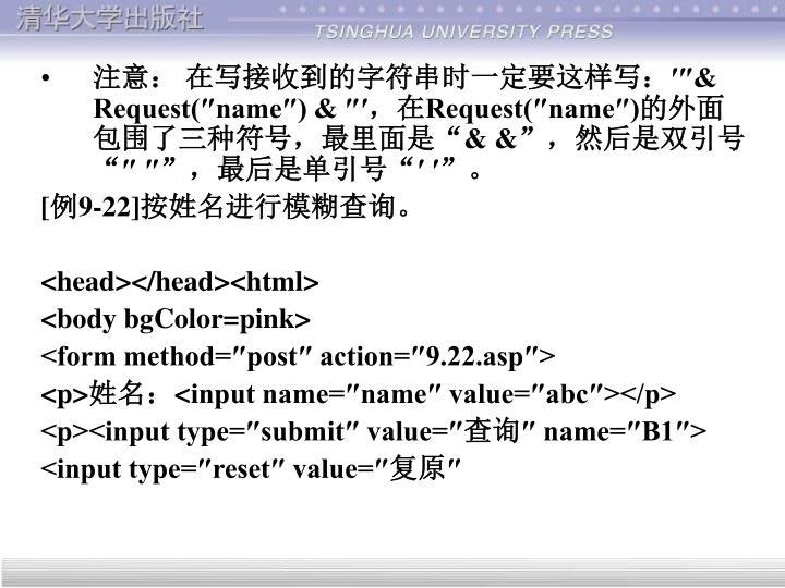注意: 在写接收到的字符串时一定要这样写:′″&