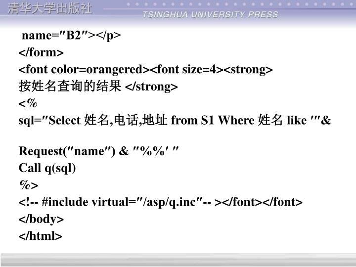 name=″B2″></p>