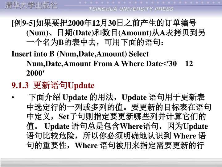 [例9-5]如果要把2000年12月30日之前产生的订单编号(
