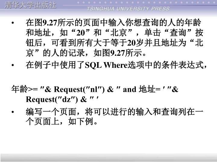 """在图9.27所示的页面中输入你想查询的人的年龄和地址,如""""20""""和""""北京"""",单击""""查询""""按钮后,可看到所有大于等于20岁并且地址为""""北京""""的人的记录,如图9.27所示。"""