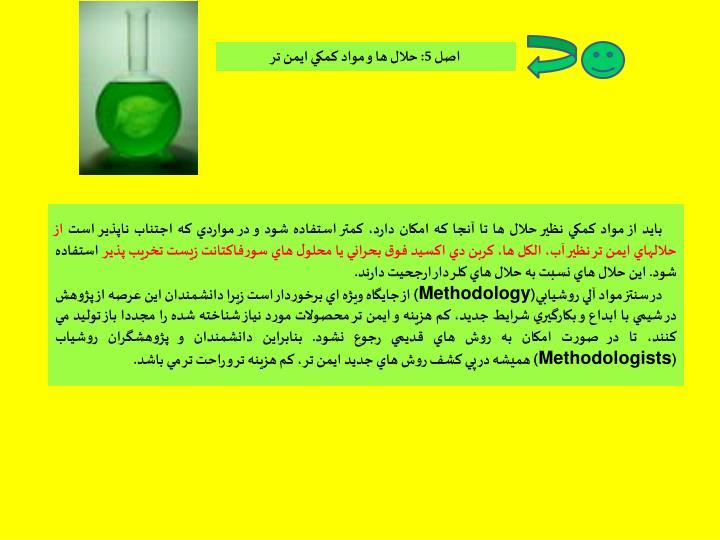 اصل 5: حلال ها و مواد کمکي ايمن تر