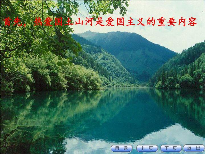 首先,热爱国土山河是爱国主义的重要内容