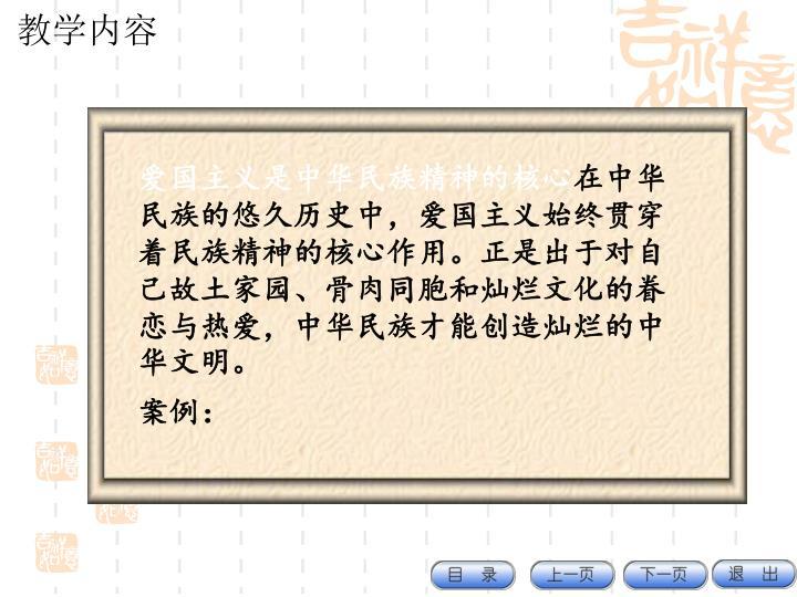 爱国主义是中华民族精神的核心