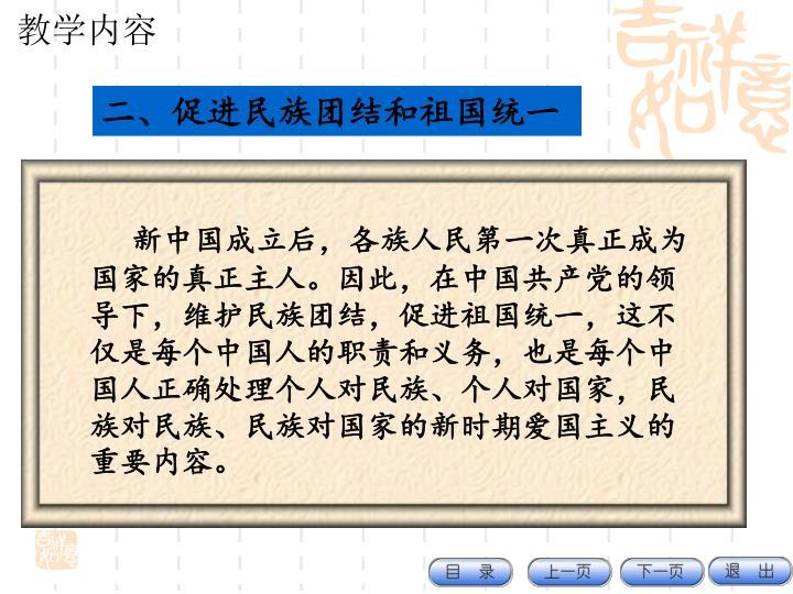 新中国成立后,各族人民第一次真正成为国家的真正主人。因此,在中国共产党的领导下,维护民族团结,促进祖国统一,这不仅是每个中国人的职责和义务,也是每个中国人正确处理个人对民族、个人对国家,民族对民族、民族对国家的新时期爱国主义的重要内容。